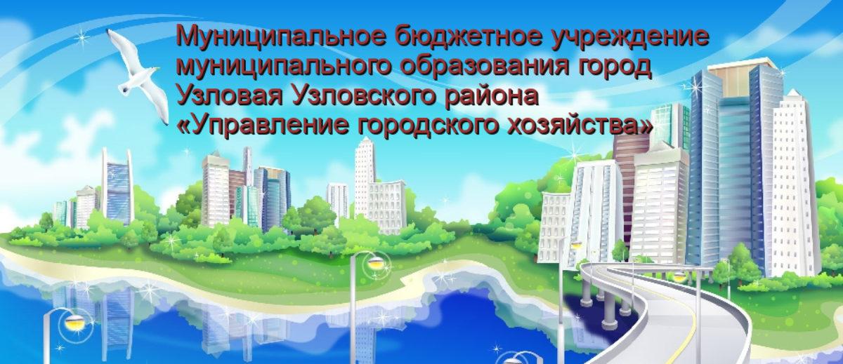 Муниципальное бюджетное учреждение муниципального образования город Узловая Узловского района «Управление городского хозяйства»